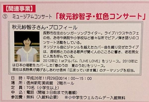 信州新町美術館 虹いろコンサート_e0239118_1103231.jpg