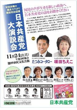 いよいよ解散・総選挙! 日本共産党演説会を開きます。_c0133422_0392338.jpg
