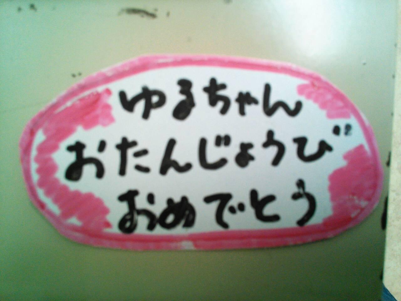 ゆるこちゃんの誕生日!!_a0163623_22182994.jpg