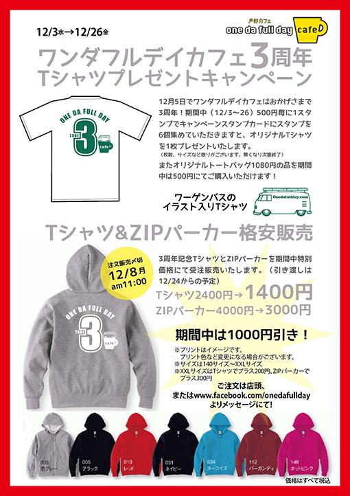 12/3水→12/26金 ワンダフルデイカフェ3周年 Tシャツプレゼントキャンペーン_b0243423_18252796.jpg
