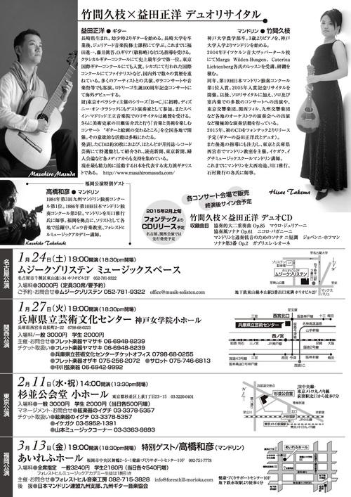 竹間久枝×益田正洋デュオリサイタル_e0103327_15272625.jpg