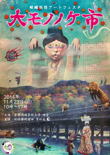 嵯峨妖怪アートフェスタ 大モノノケ市_a0093332_10573130.jpg