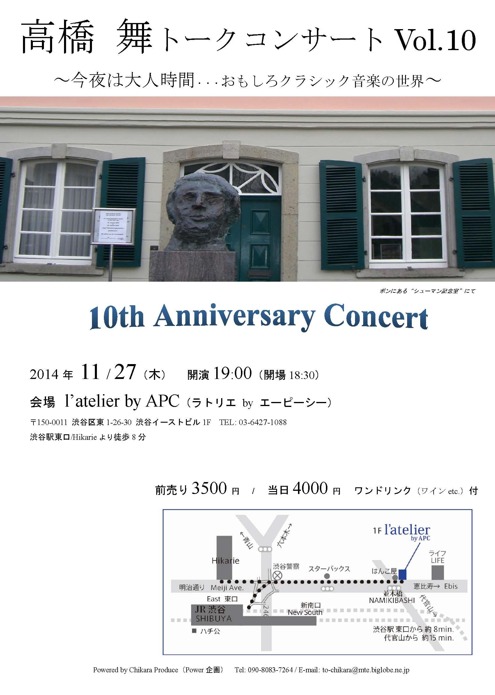 トークコンサートVol.10のお知らせ_f0178060_17461439.jpg
