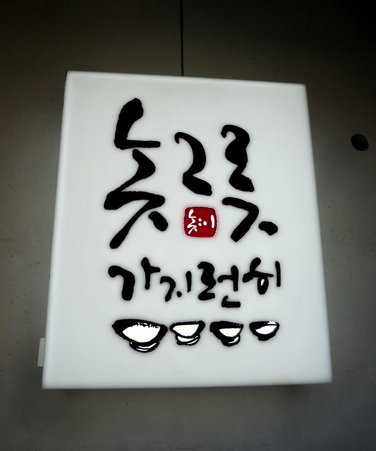 2014秋・ソウル旅 ⑧真鍮の器が素敵なノックルッカジロ二❤_f0236260_1455516.jpg