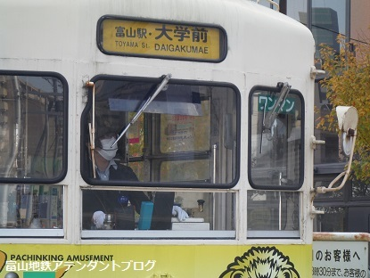 富山地方鉄道の路面電車の運転士_a0243562_11453027.jpg
