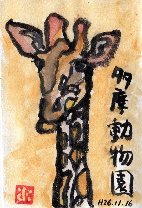 多摩動物園のキリン_e0232277_1039458.jpg