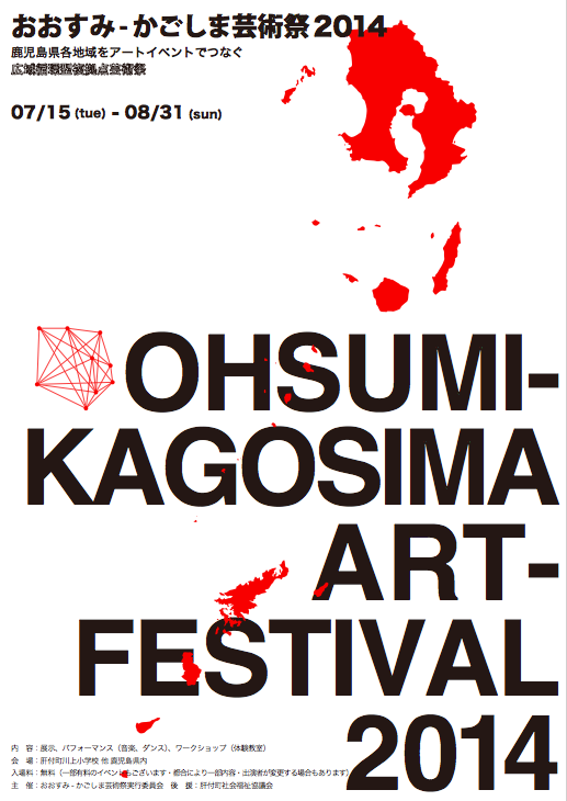 おおすみ-かごしま芸術祭2014、3年目の夏!_e0271882_13182594.png