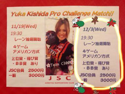 3ヶ月連続チャレンジ★!_d0162684_340352.jpg