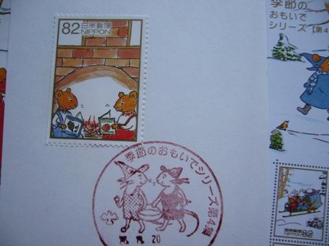 「ぐりとぐら」を切手&特印で_f0079085_2111036.jpg