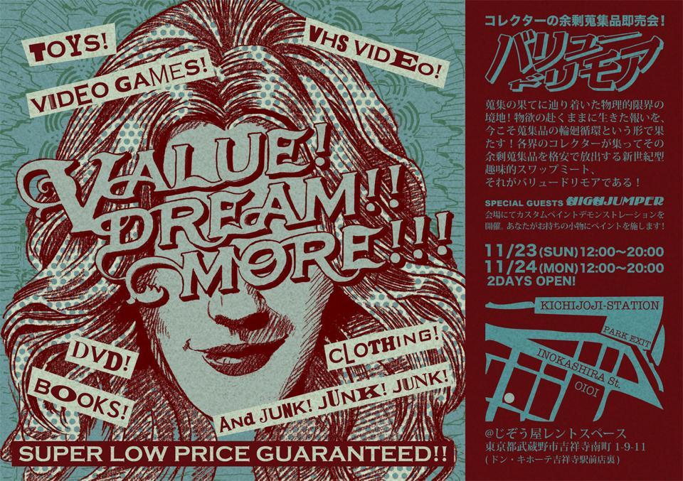 吉祥寺のイベント詳細です_c0223486_2555821.jpg