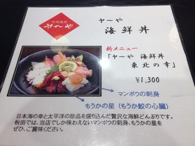 鮫の心臓丼_e0054299_23533223.jpg