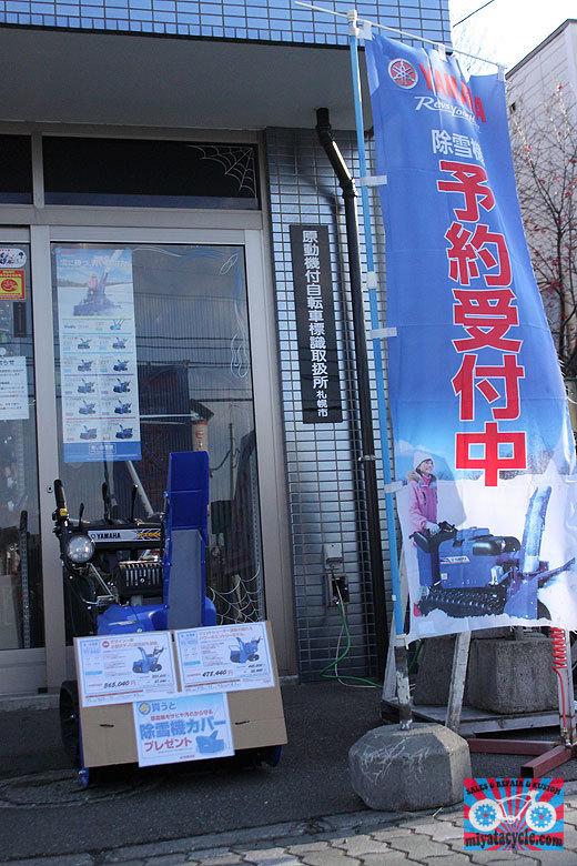 ヤマハの除雪機絶賛販売中!!_e0126901_01112242.jpg