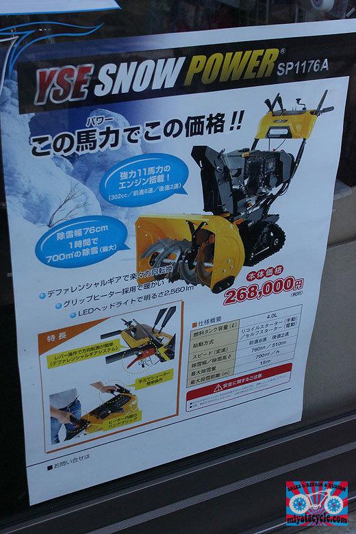 ヤマハの除雪機絶賛販売中!!_e0126901_01153261.jpg