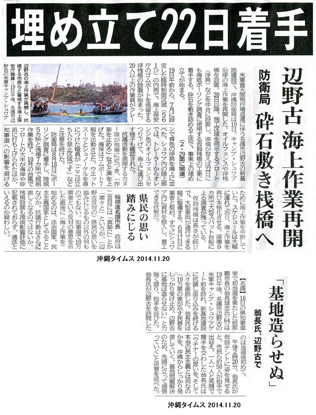 沖縄県警、新聞記者と映画監督を排除_f0212121_16343922.jpg