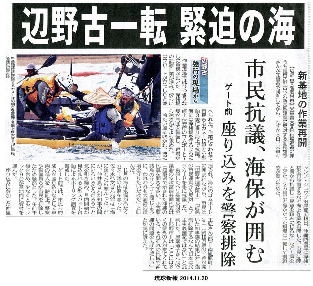 沖縄県警、新聞記者と映画監督を排除_f0212121_16344914.jpg