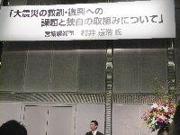 大阪府市議会議員研修会は宮城県知事の「大震災の教訓・復興への課題と独自の取り組み」_c0133422_2362118.jpg