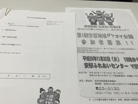 安桜地域委員会はじまりました_a0026530_12421553.jpg