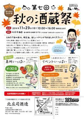 北庄司酒造…秋の酒蔵祭り♪_b0077531_025676.jpg