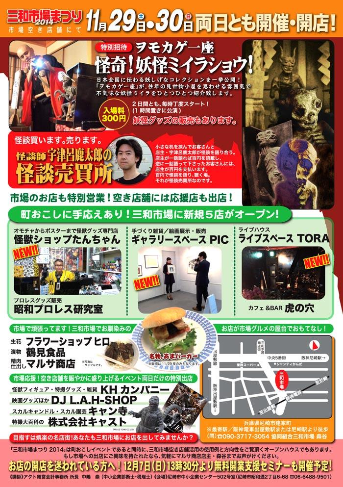 11月29日,30日は「三和市場まつり」_a0196732_1011583.jpg