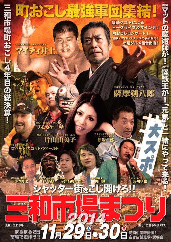 11月29日,30日は「三和市場まつり」_a0196732_1011875.jpg