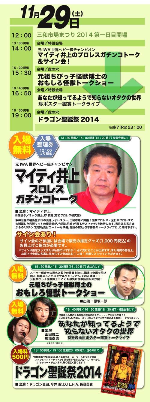 11月29日,30日は「三和市場まつり」_a0196732_1023376.jpg