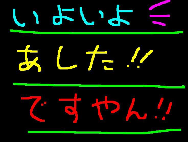 明日はめっちゃ楽しみましょ~!ですやん!_f0056935_1944685.jpg