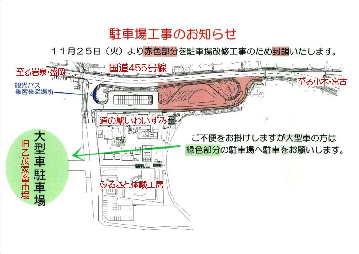 道の駅いわいずみ駐車場改修工事のお知らせ_b0206037_15262463.jpg