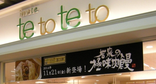 本日「岩泉の極味肉饅」発売!_b0206037_19180438.jpg