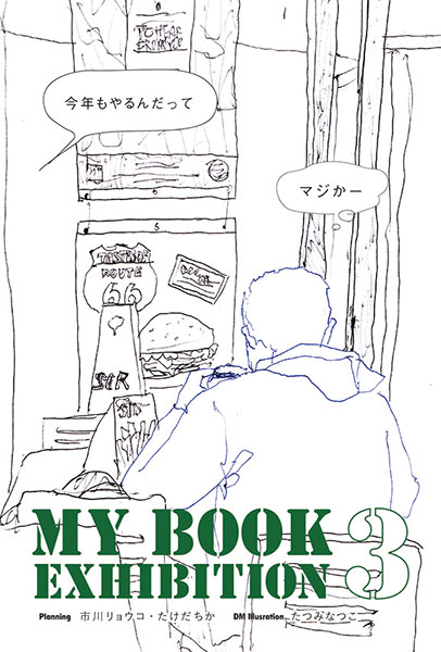 『MY BOOK展』_e0084542_14395255.jpg