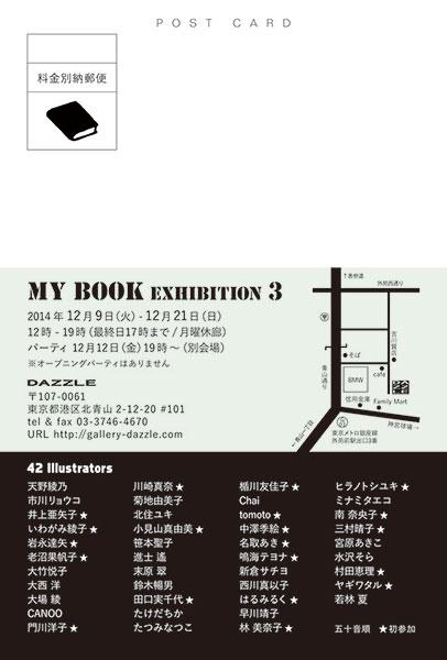 『MY BOOK展』_e0084542_14401536.jpg