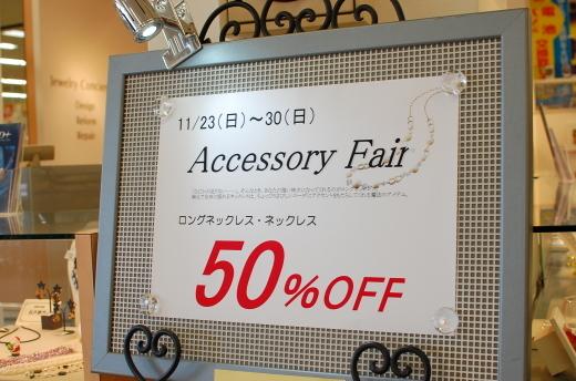 Accessory Fair_c0346851_12551173.jpg