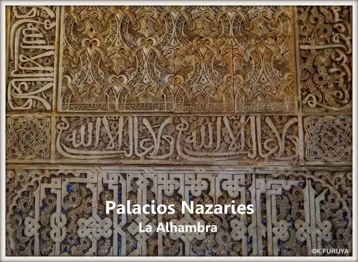 スペイン旅行記 16  アルハンブラ宮殿_a0092659_19131381.jpg