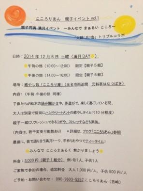 * お知らせ 親子円満♡満月イベント *_e0290872_23283758.jpg