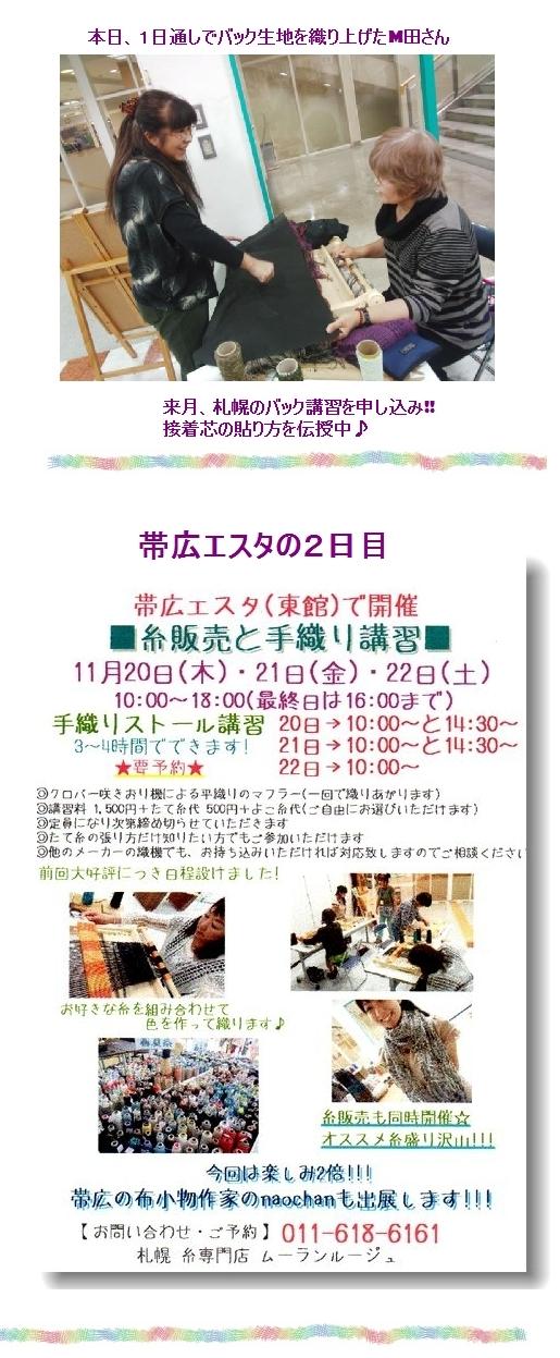 来月の「バック講習」楽しみです♪~M田さんバツク生地織り上げる!_c0221884_21362171.jpg