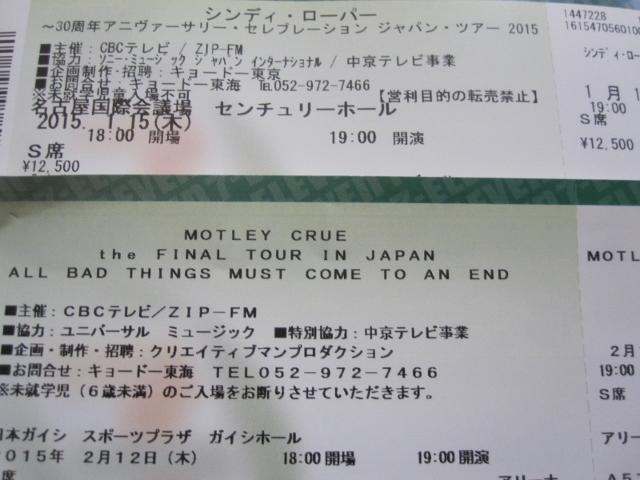 「チケット」キター!!_a0124393_1533928.jpg