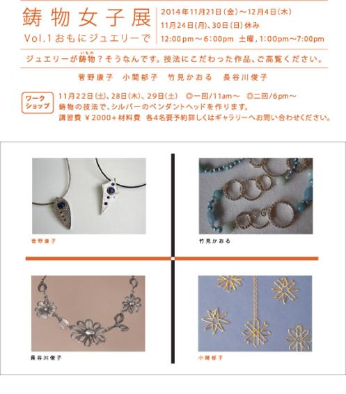 鋳物女子展_f0143397_14395932.jpg