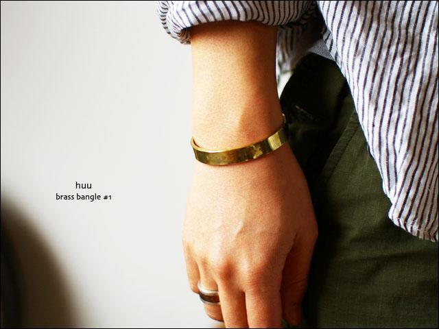 huu[エイチ・ユー・ユー] brass bangle #1 [B-204] 真鍮で作られた美しいバングル_f0051306_19265482.jpg
