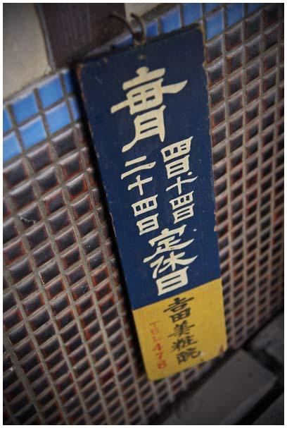 龍野 旧千鳥湯_d0272207_2036068.jpg