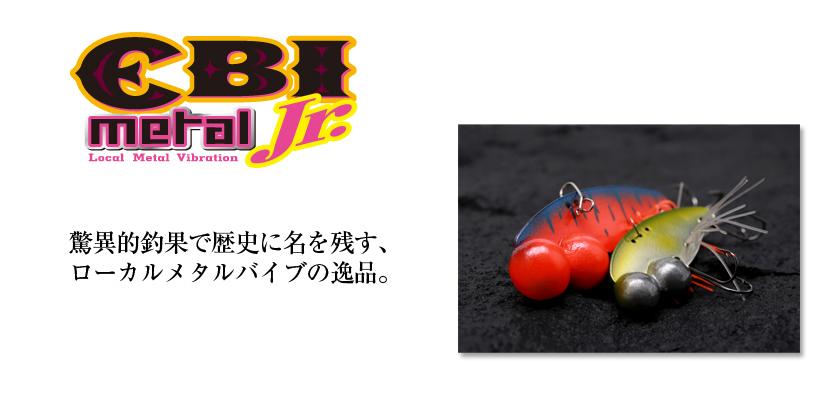 リュウギ エビメタルJr. 1oz 4色入荷しました。_a0153216_11371316.jpg