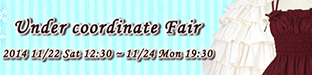 2014 Early Christmas Special Fair & Outlet Saleを開催中です。_f0114717_16445552.jpg