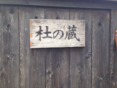 タナカキン・高橋青佳コラボ展_a0126418_2124525.jpg