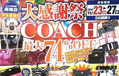 明日より周南店!今年最後の大感謝祭!!_b0309424_1531451.jpg