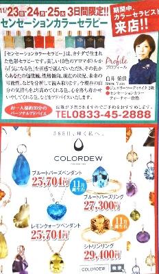 明日より周南店!今年最後の大感謝祭!!_b0309424_15381580.jpg