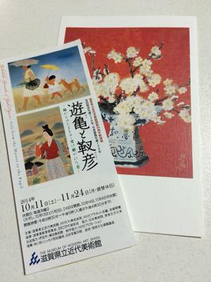 小倉遊亀という女性_e0103327_2156561.jpg