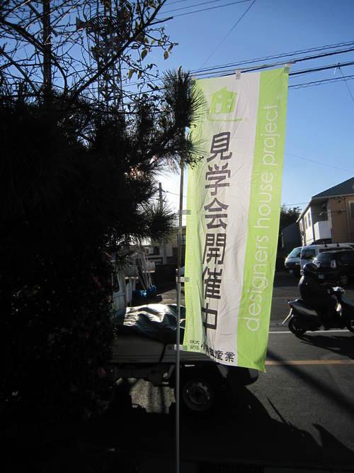 第二弾「エアー断震の家」完成見学会_f0129627_18243286.jpg