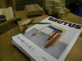 BRUTUS 木の椅子と木工_e0148633_20523529.jpg