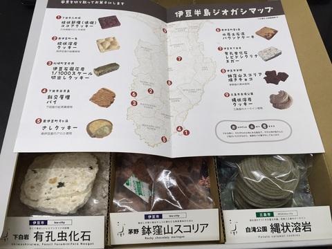 /// 食べられへんお菓子いただきました。伊豆ジオ菓子 ///_f0112434_12464687.jpg