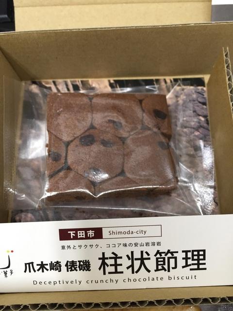 /// 食べられへんお菓子いただきました。伊豆ジオ菓子 ///_f0112434_12473330.jpg