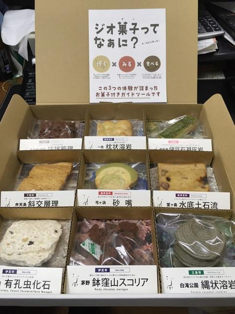 /// 食べられへんお菓子いただきました。伊豆ジオ菓子 ///_f0112434_12482242.jpg