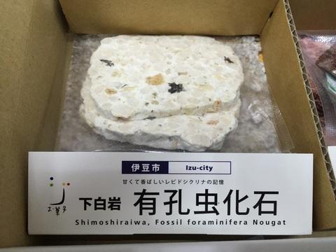 /// 食べられへんお菓子いただきました。伊豆ジオ菓子 ///_f0112434_1249245.jpg